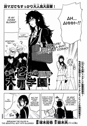 File:Gakuen Chapter 6.png