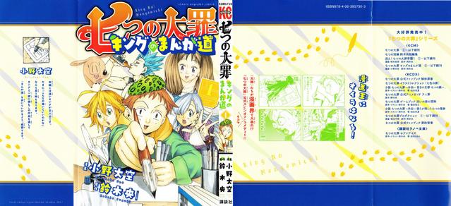 File:King Manga Michi Volume 1 Full Cover.png