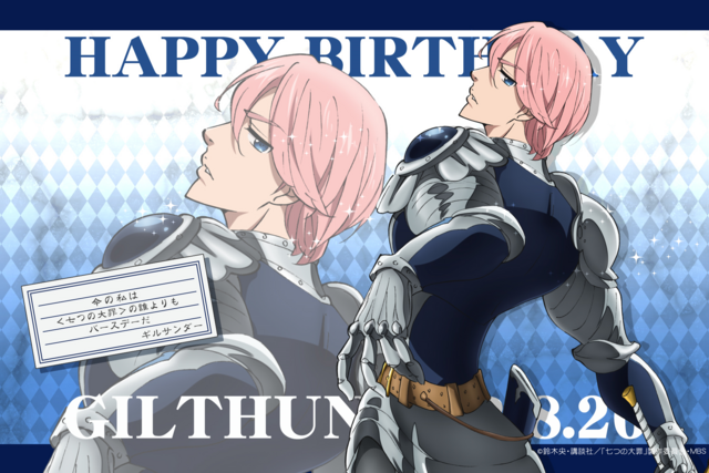 File:Gilthunder Birthday 2015 Wallpaper.png