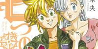 Nanatsu no Taizai Character Guidebook Pair Sin: Meliodas & Elizabeth