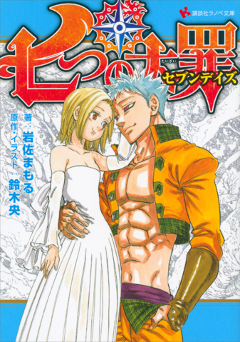 File:LN2 Cover.png