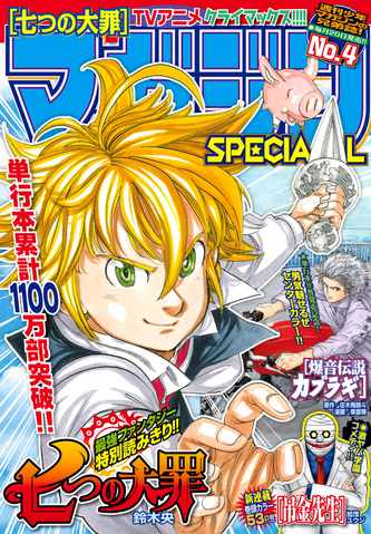 File:Magazine Special 2015-04.png