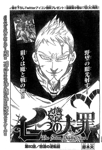 File:Chapter80.png