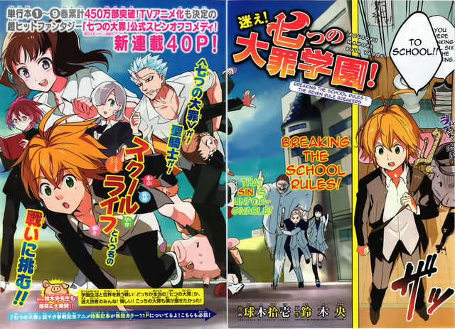 File:Gakuen Chapter 1.png