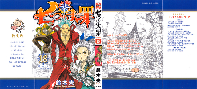 File:Volume 18 Full Cover.png
