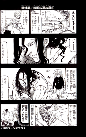 File:Volume 13 Extra 2-1.png