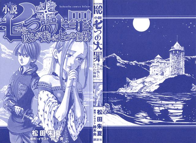File:Novel 03 Inside Cover.png