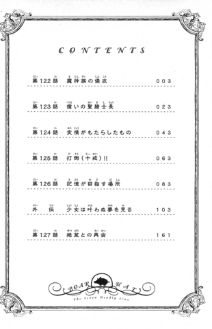 File:Volume 16 contents.png