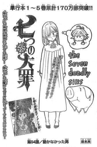 File:Chapter54.png