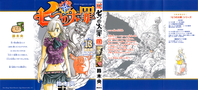 File:Volume 13 Full Cover.png
