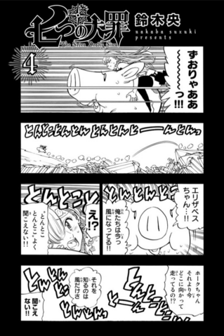 File:Volume 4 page 1.png