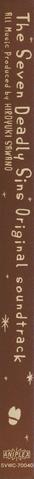 File:Original Soundtrack - Spine.png