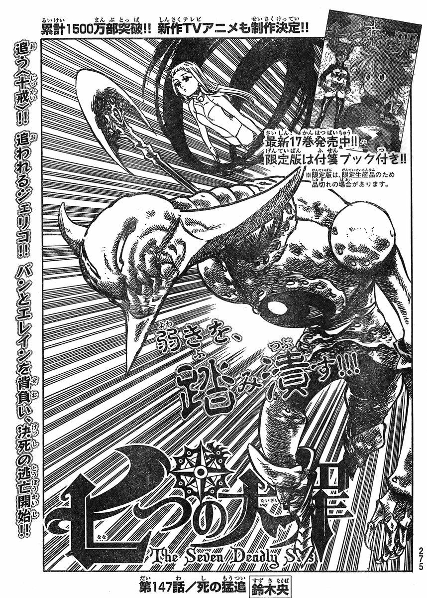 Chapter 147 nanatsu no taizai wiki fandom powered by wikia - Nanatsu no taizai wiki ...
