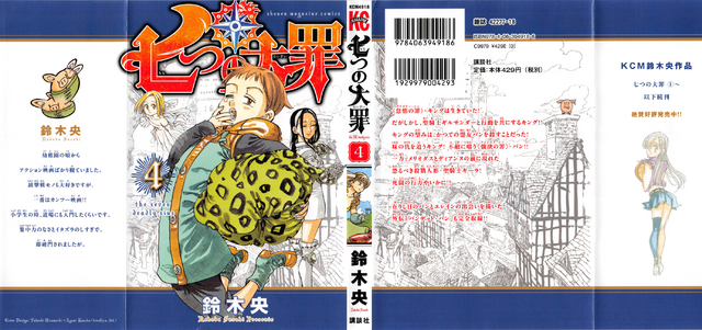 File:Volume 4 Full Cover.png