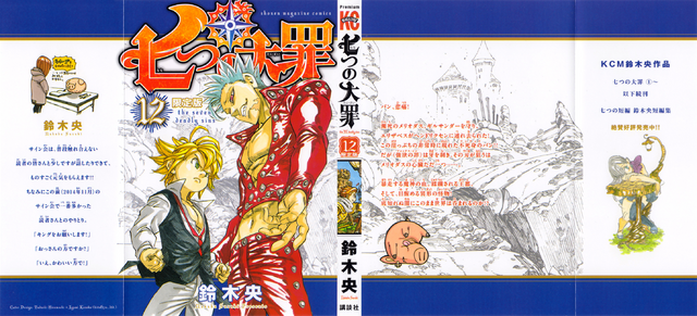 File:Volume 12 Full Cover.png