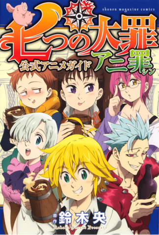 File:Anime Guide Ani-shin Cover.png