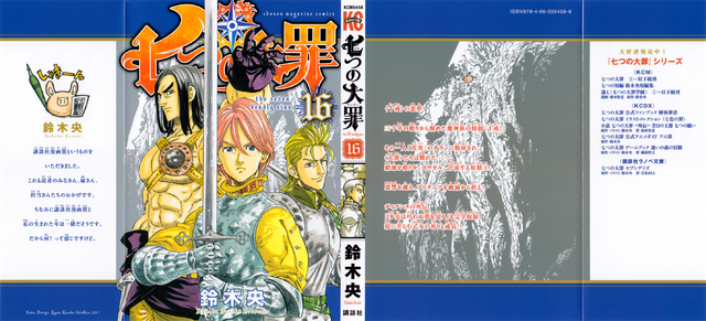 File:Volume 16 Full Cover.png