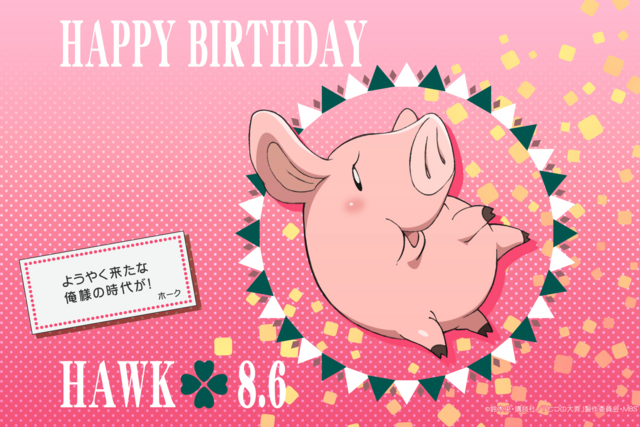File:Hawk Birthday 2015 Wallpaper.png