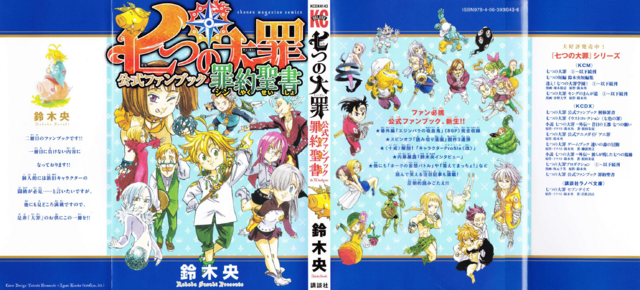 File:Official Fanbook 2 - full cover.png