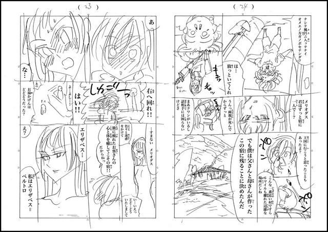 File:Manuscript page 23+24.png