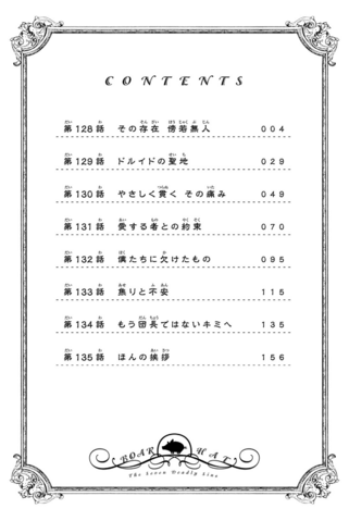 File:Volume 17 contents.png