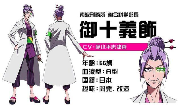 File:Kazari AnimeDesign.jpg