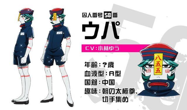 File:Upa AnimeDesign.jpg