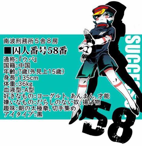 File:Upa JAPcard.jpg