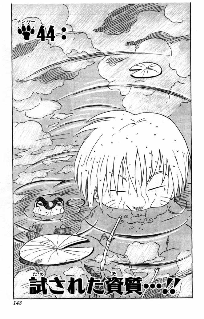 Berkas:Chapter 044.jpg