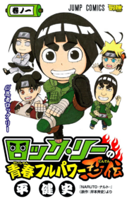 Rock Lee Volume 1.png