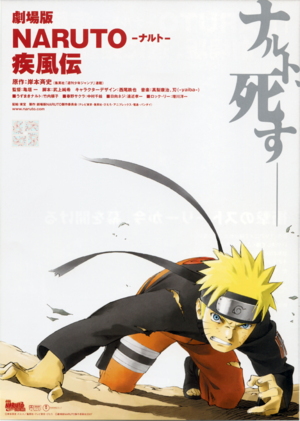 Naruto Shippūden the Movie poster