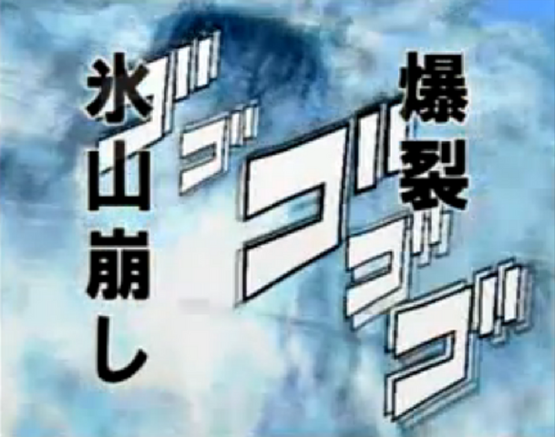 File:Explosion Ice Mountain Destruction2.PNG