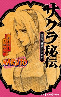 Sakura Hiden