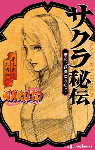 File:Sakura Hiden.png