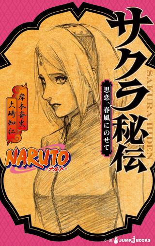 Sakura Hiden: Thoughts of Love, Riding Upon a Spring