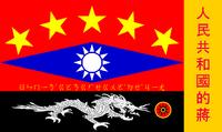 Chaing flag