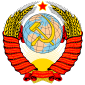 85px-Coat of arms of the Soviet Union svg