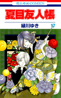 Natsume yuujinchou vol-17 cover