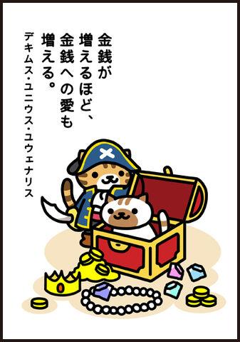 File:Manga53 P3.jpg