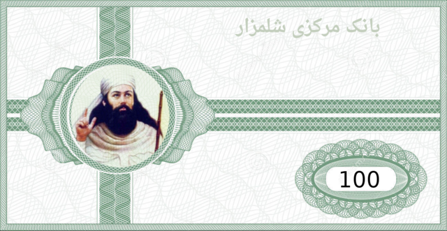 File:100 Sizaab Note.png