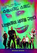Suicide Squad Chinese Poster