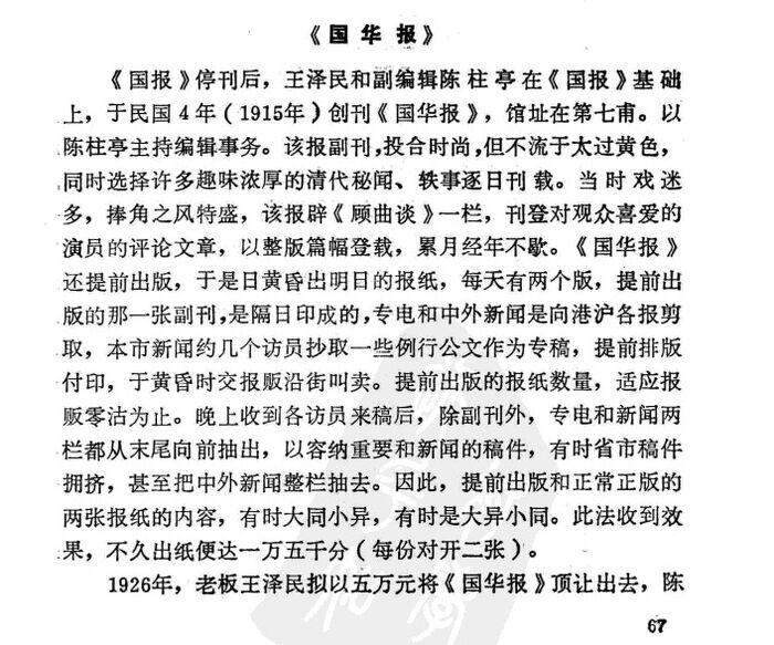 广州报业P67