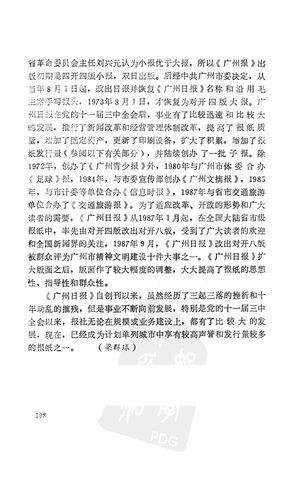 File:广州报业P198.jpg