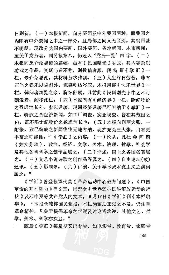 广州报业P105
