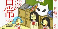 Nichijou Manga Volume 8