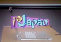 File:IGoToJapan.png