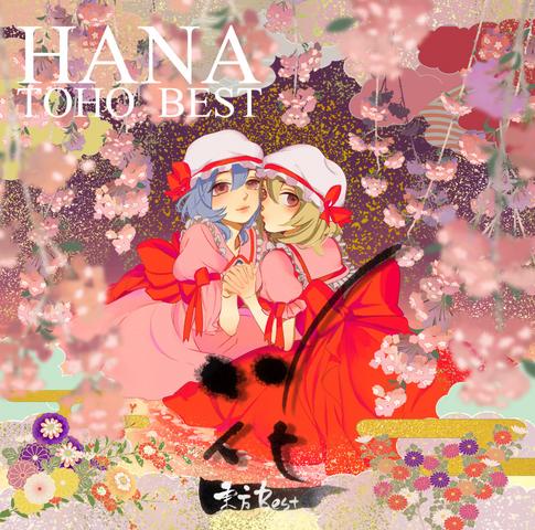 File:Hana -TohoBEST- Hanatan album.png