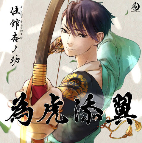 File:Ikotenyoku.jpg