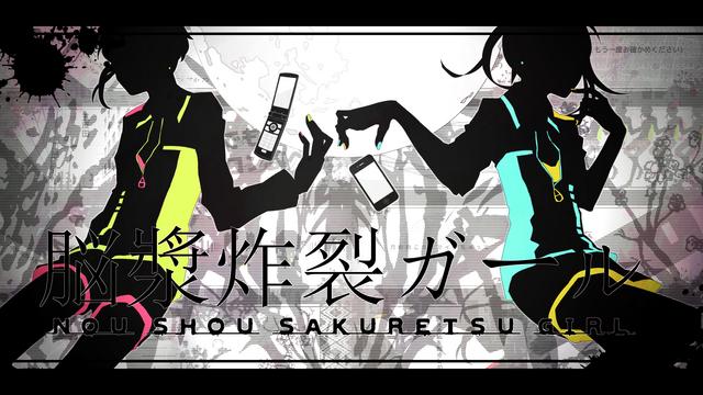 File:Noushousakuretsugirl.png