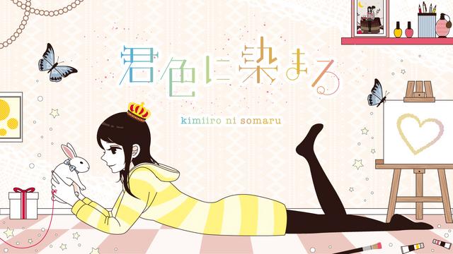 File:Kimiiro ni Somaru pixiv53430213.png